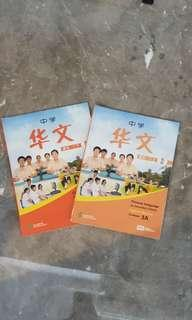 Higher Chinese Textbook 3A/3B