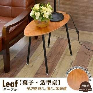 台灣獨家【Leaf 葉子】 茶几/邊几/床頭櫃/邊桌/茶幾桌/床邊桌/桌子-台灣製造