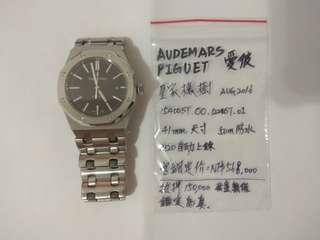 🚚 當鋪流當品 拍賣可議  AP愛彼 2016款 皇家橡樹41mm 自動上鍊 手錶
