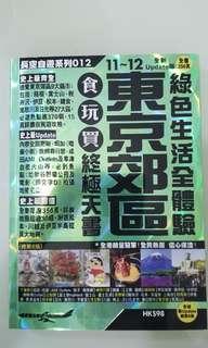 東京旅遊書11-12 版