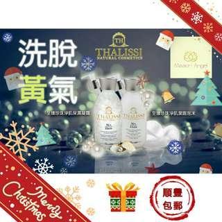 🎄聖誕包郵優惠 : THALISSI 至臻珍珠套裝