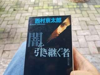 Buku Kyotaro Nishimura [FULL TEKS JEPANG]