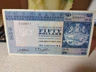 82年汇丰50元