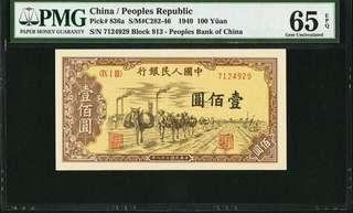 First Series RMB