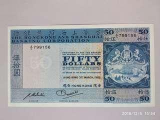 全新香港上海滙豐銀行$50(1982)年A/5 799156