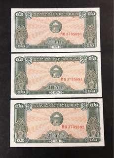 co11 Cambodia 0.2 Riel Banknote 1979 UNC ( RunningNo: 3735890-3735892)