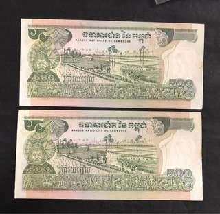 co06 Cambodia 500 Riel Banknote UNC (Running No: 577499-577500 2 pcs)