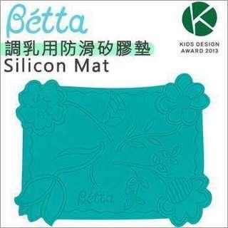 🚚 全新(現貨)日本 Dr.Betta 調乳用防滑矽膠墊 Silicon Mat - 藍綠色 Garden Green