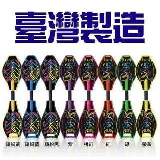 蛇板 台灣製