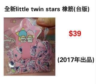 全新little twin stars 橡筋(台版)