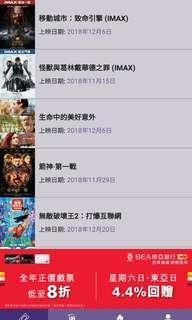 UA電影 門票 戲票