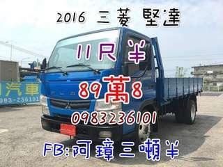 [阿璋3噸半]2016 三菱 堅達貨車 11尺半 3噸半貨車