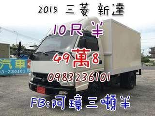 [阿璋3噸半]2015 三菱 新達貨車 10尺半 廂車 3噸半貨車