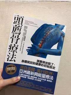 🚚 頭薦骨療法