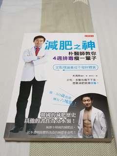 Book 減肥之神