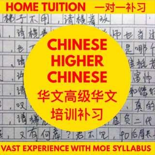 Chinese Experts | PSLE Secondary O Level Chinese Home Tuition | Chinese Tutor for Primary | Higher Chinese Private Tuition Teacher | Full Time Tutor | Lady Female Chinese Tutor Preschool | Higher Chinese Tutor |  MOE Teacher | Kindergarten Preschool