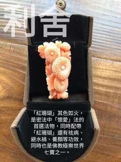 高貴 紅珊瑚 吊墜 珍藏