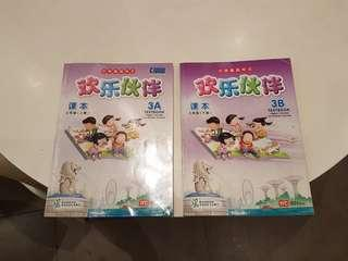 P3 欢乐伙伴 Higher Chinese Textbooks 3A & 3B (Both for $3)