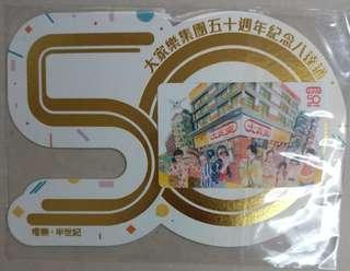 大家樂集團50週年紀念八達通