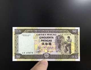1992年澳幣大西洋50unc全新