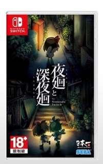 全新 Switch 深夜迴 夜迴 長夜 合集中文版