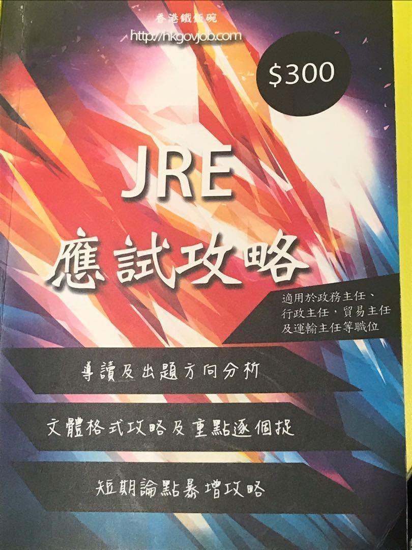 JRE 應試攻略 AO EO