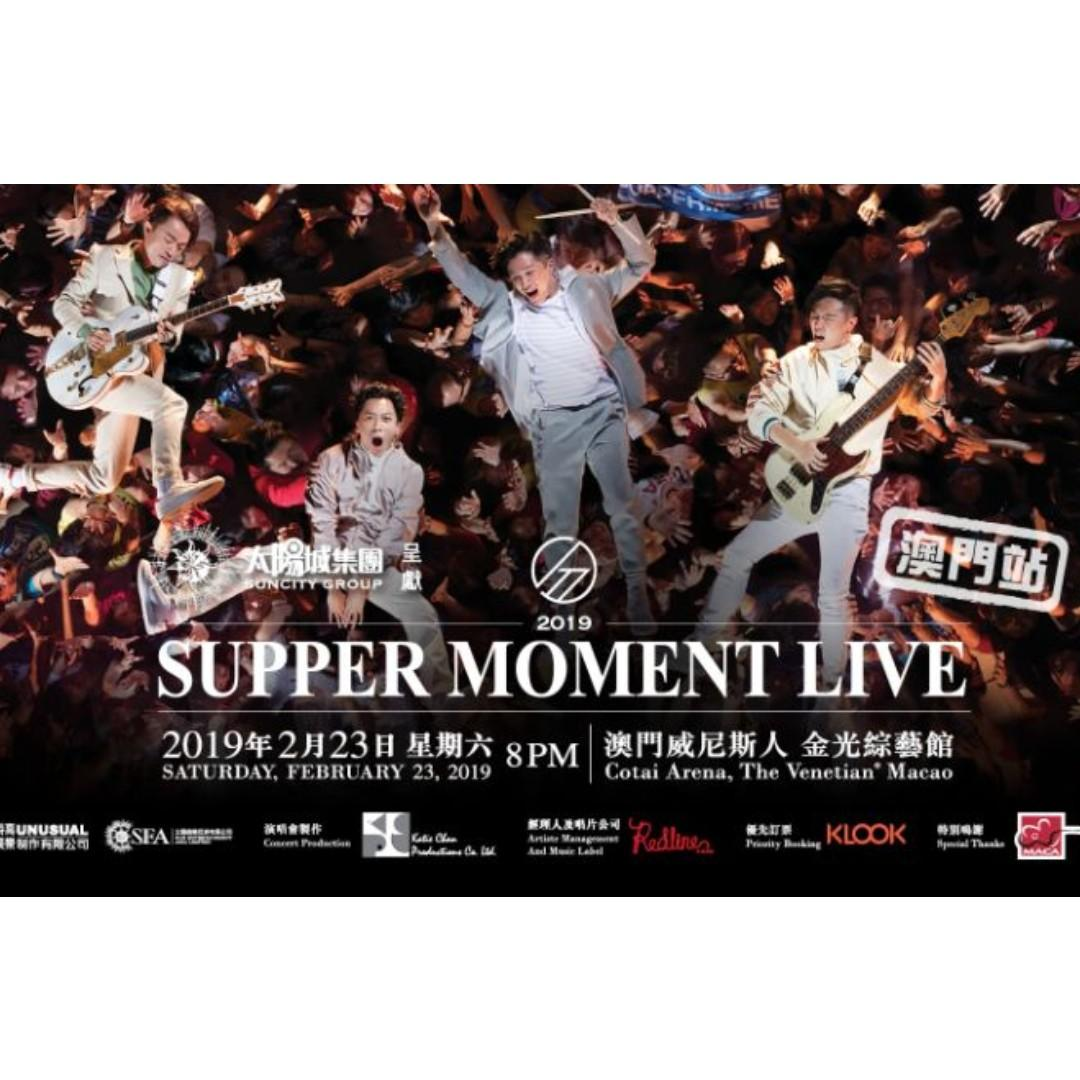 Supper Moment Live 演唱會2019 澳門站 $380 4連
