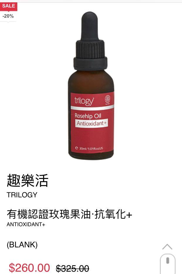 Trilogy 抗氧化有機玫瑰果油