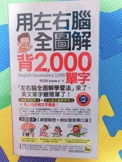 2000單字