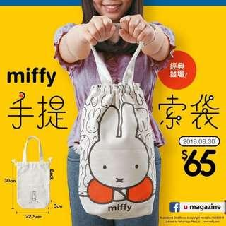 全新包郵 Miffy tote bag 手提索袋 帶飯袋 u magazine 雜誌袋