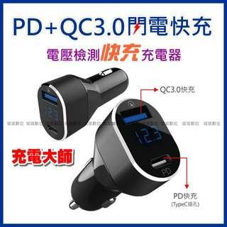 QC3.0 PD 快充 閃充 車充 充電器 Type-C IPhone X 8 Xs Xr 蘋果 三星 華為 OPPO HTC SONY