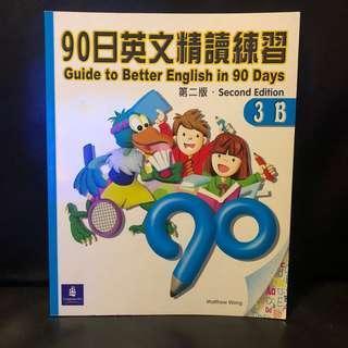 小學補充練習小三 英文丶常識丶中文
