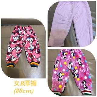 女童厚褲3條(80cm)