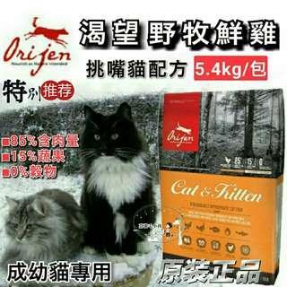 👄渴望 野牧鮮雞 挑嘴貓配方 貓飼料 無穀乾糧  貓糧 全齡貓  成幼貓  加拿大  5.4kg