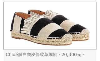 🚚 Chloé黑白麂皮條紋草編鞋