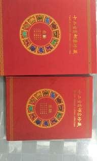 Chinese zodiac stamps limited edition.