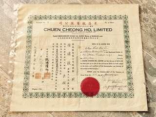 51年香港泉昌號股票