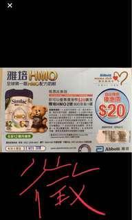 徵徵 雅培hmo2號