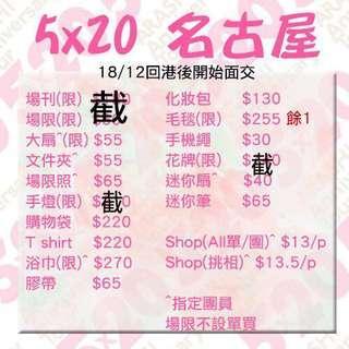 名古屋場代購嵐arashi5x20周邊Shop/代購其他可議