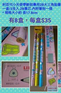 利百代小天使學齡前專用2B大三角鉛筆 一盒/3支入.2B筆芯.內附筆削一個 * 規格大小約 長17.8cm有8盒,每盒$35