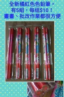 全新橘紅色色鉛筆, 有5組,每组$10! 畫畫、批改作業都很方便