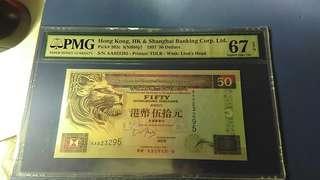1997年7月..50元..PMG 67 EPQ SUP GEM UNC..匯豐銀行