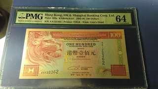1993年..100元..AA122362..PMG 64 CH0 UNC..匯豐銀行