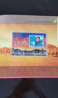 全新慶回歸~1997上海浦東.香港集郵展覽紀念冊