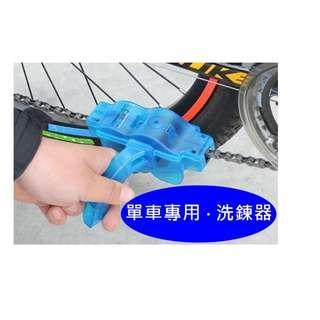 ▲GOGO露▲ 現貨🔥 單車鍊條清潔器 洗鍊器 單車 自行車 腳踏車 洗鍊條工具 保養 清潔用品 DIY