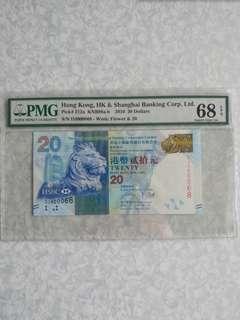 2010年滙平豐20元紙幣