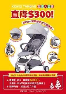 英國KIDKIS THRONE 便攜式安全嬰兒車THRONE1