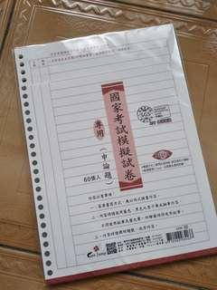 🚚 國家考試 模擬試卷 申論題 試紙