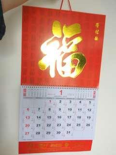2019年 福字大掛曆 月曆