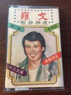 罗文 Roman tam cassette tape